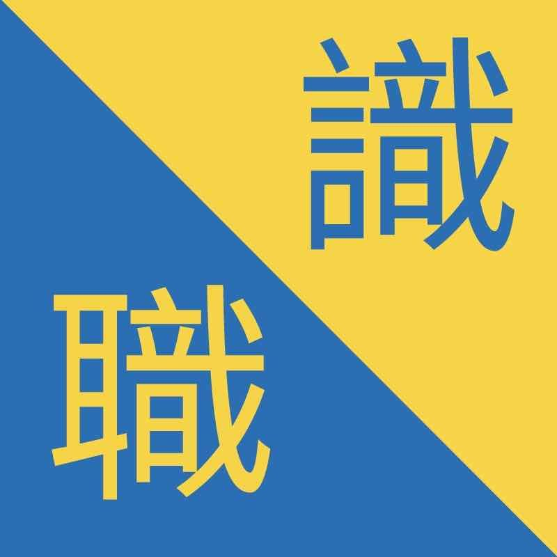 Simplified or Traditional Chinese? Can you guess what these are?