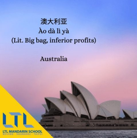 Australia in Chinese