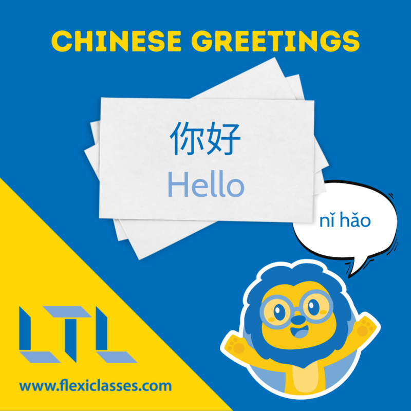 Greetings in Chinese