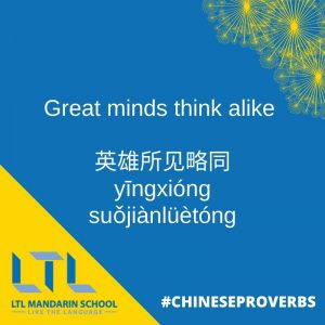 Chinese Proverb of the Day - Great minds think alike