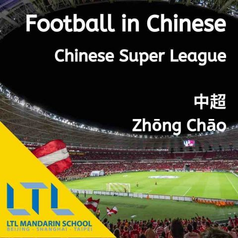 Football in China - Chinese Super League