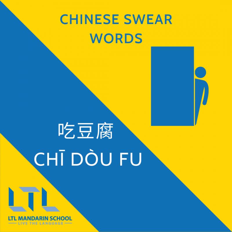 Pervert in Chinese