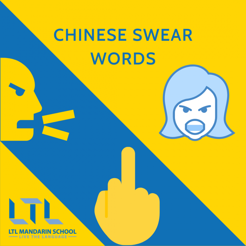 Chinese Swear Words