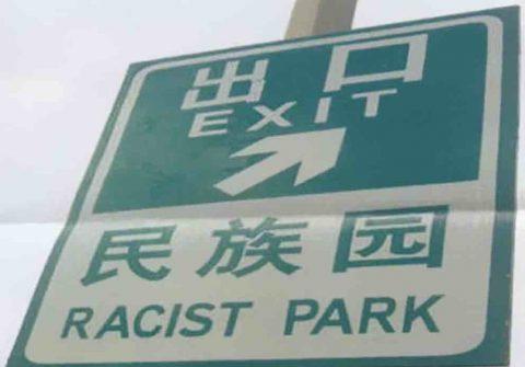 The Racist Park