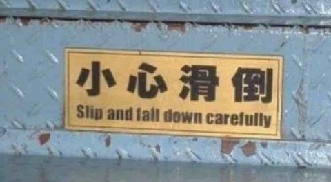 Chinglish in China - Be careful when you slip over