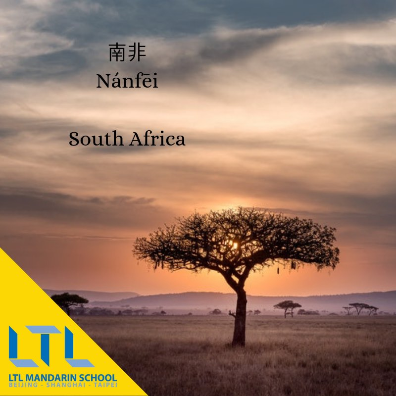 country in chinese character south africa
