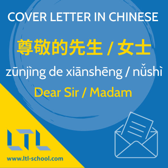 Cover Letter in Chinese