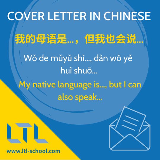 Cover Letter in Mandarin Chinese