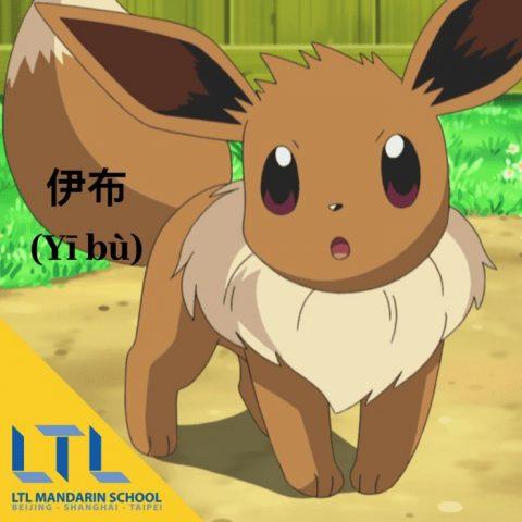 Eevee pokemon in chinese