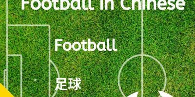 Football in China – Ultimate Guide to Useful Vocab and Football Culture in China