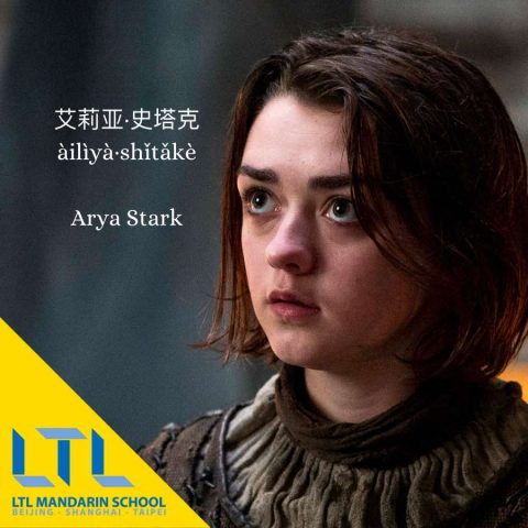 Game of Thrones China: Ayra Stark