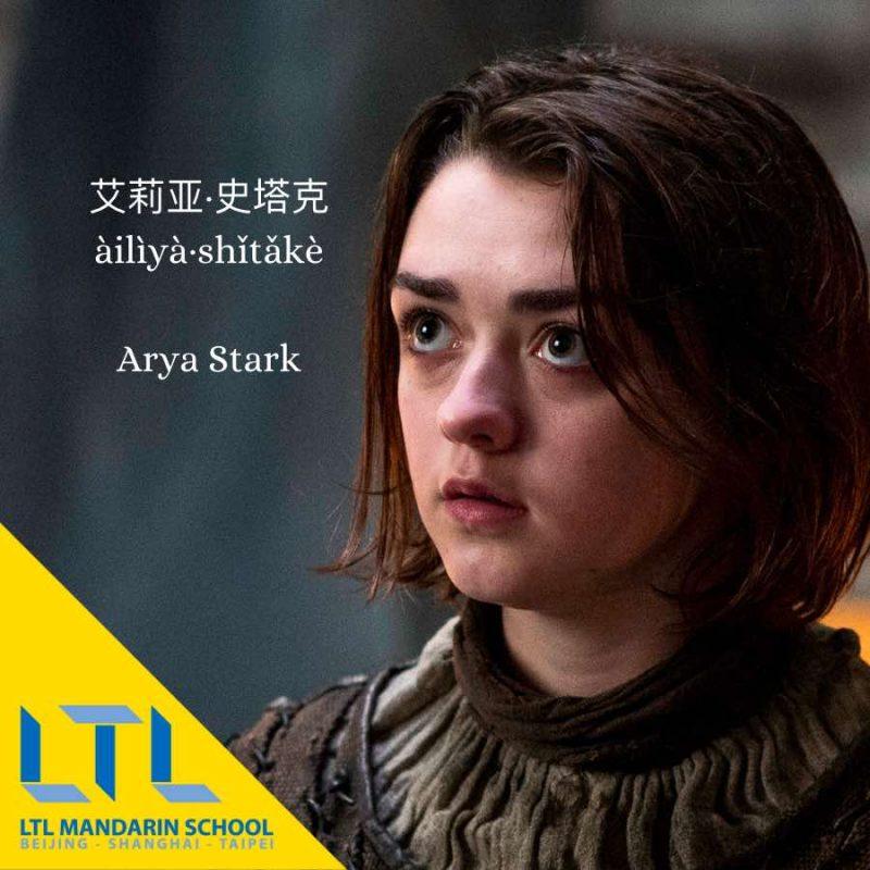 Game of Thrones China: Ayra Stark