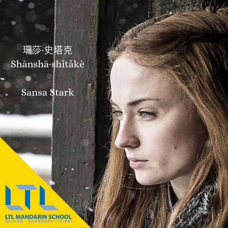 Game of Thrones Chinese: Sansa Stark