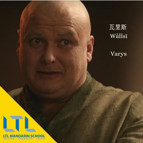 Game of Thrones Chinese Names: Varys