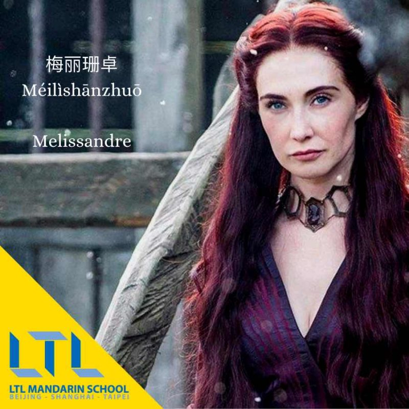Game of Thrones Chinese Names: Melissandre