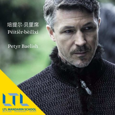 Game of Thrones Chinese: Petyr Baelish