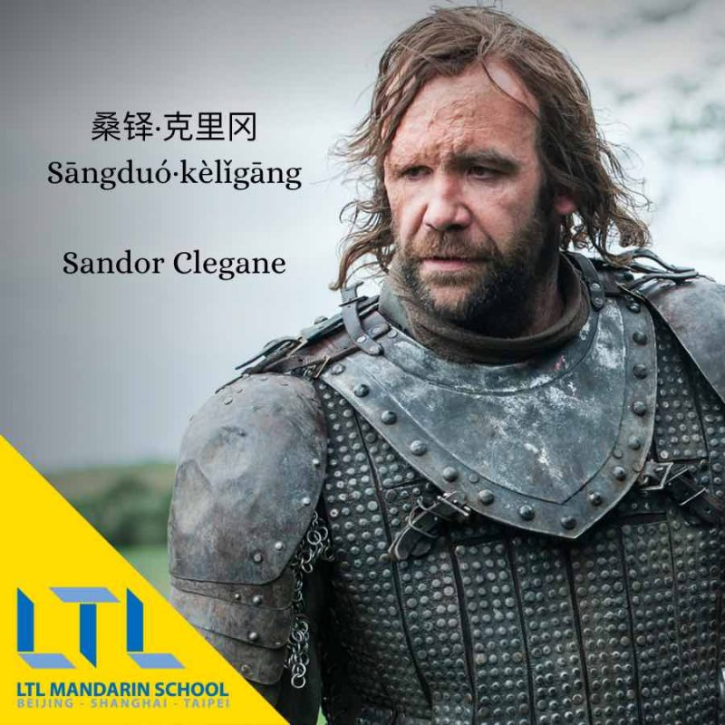 Game of Thrones Chinese: Sandor Clegane