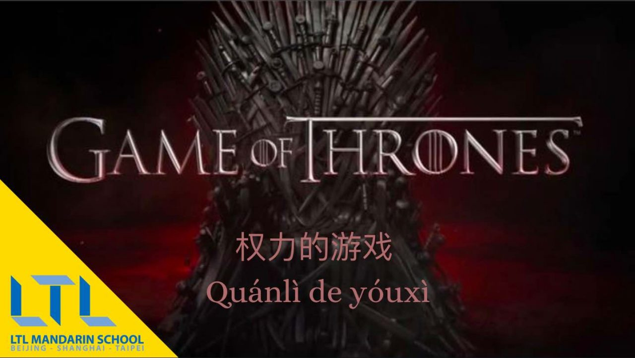 Game of Thrones in Chinese