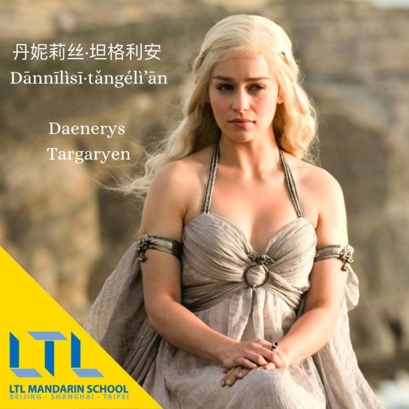 Game of Thrones China: Daenerys Targaryen