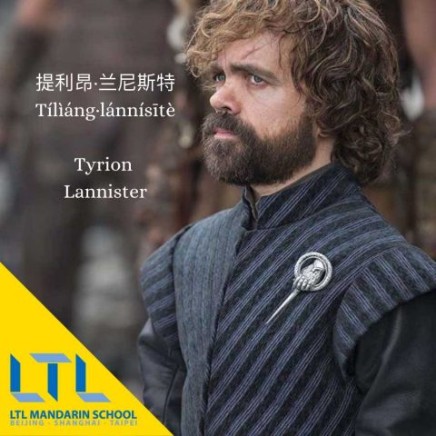 Game of Thrones China: Tyrian Lannister
