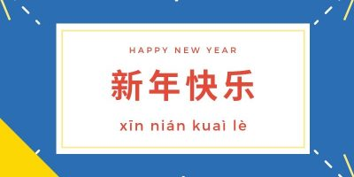 How Do You Say Happy New Year in Chinese?