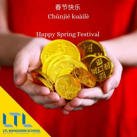 happy spring festival in chinese