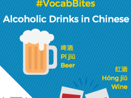 Alcoholic drinks in Chinese