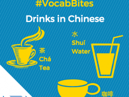 Drinks in Chinese - Chinese in pictures