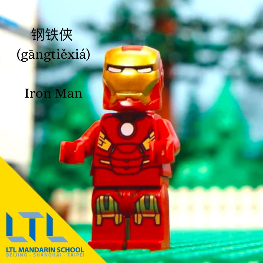 iron man in chinese