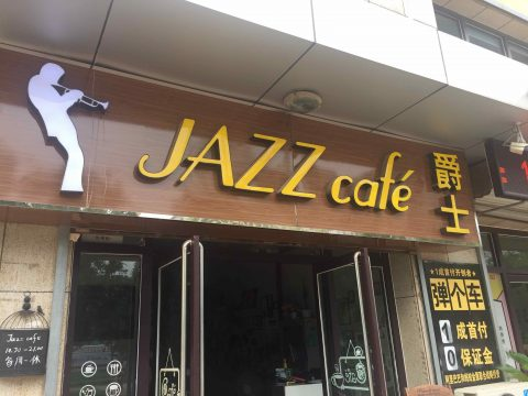 Jazz Cafe - Well worth a visit near the South Part of Chengde
