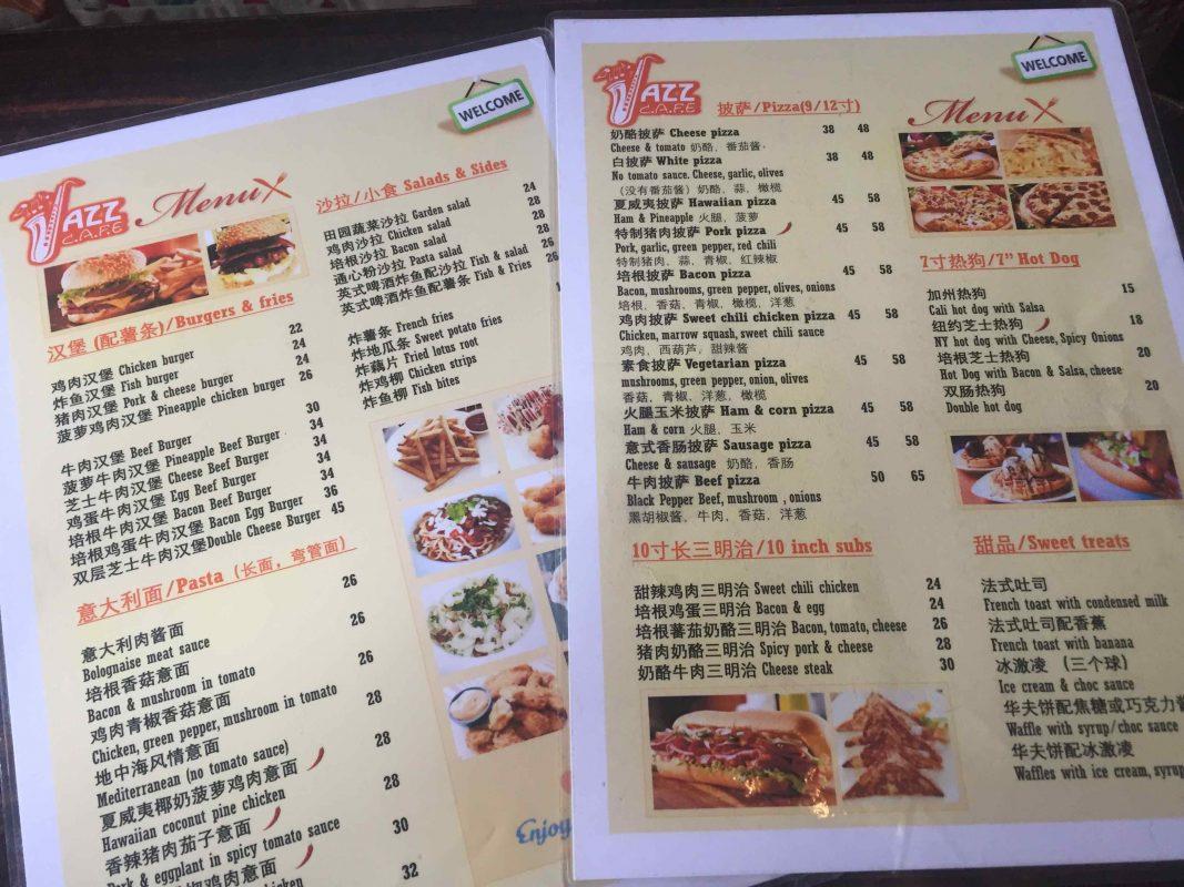 Dining in Chengde - Jazz Cafe Menu