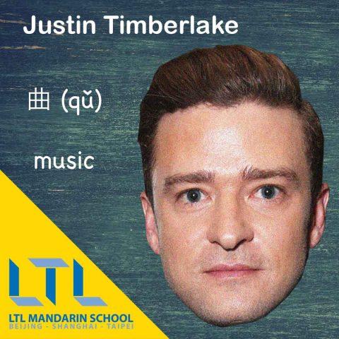 Justin Timberlake Chinese Tattoo