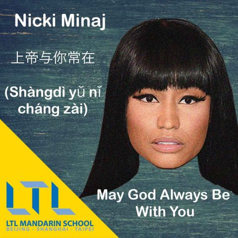 Nicki Minaj Chinese Tattoo