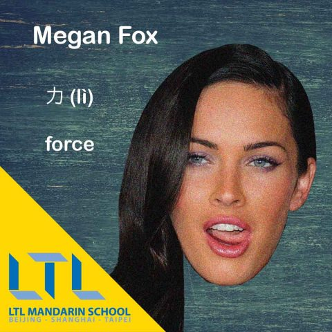 Megan Fox Chinese Tattoos