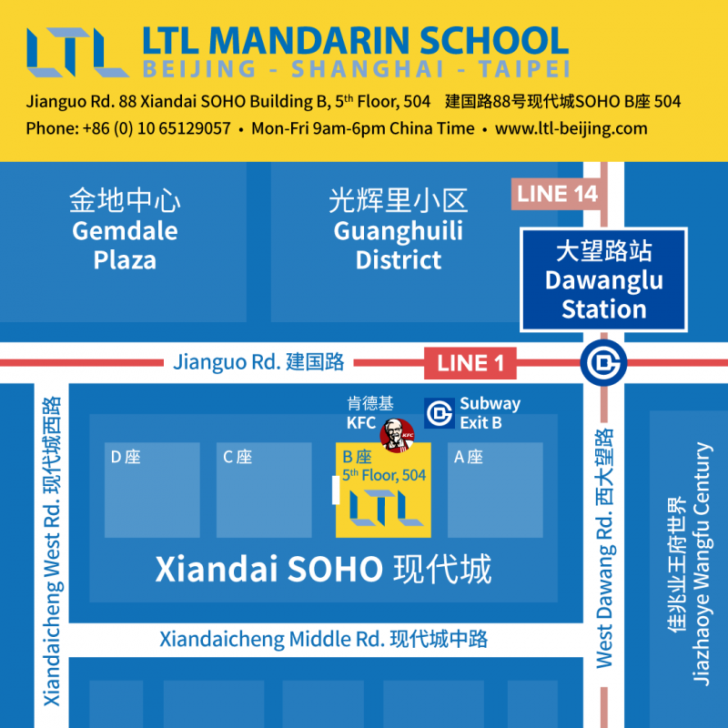 LTL Beijing Mandarin School Map - LTL Locations