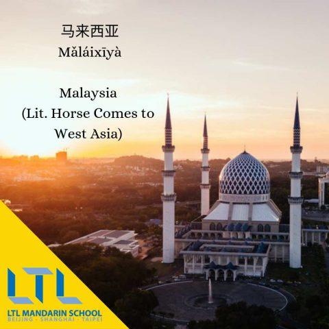 Malaysia in Chinese