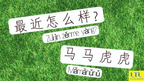 Mǎmǎhūhū - Why does it carry this meaning?