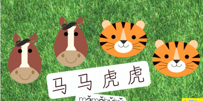 "Chengyu Stories: Why Does ""Horse Horse Tiger Tiger"" Mean ""so-so"" in Chinese?"