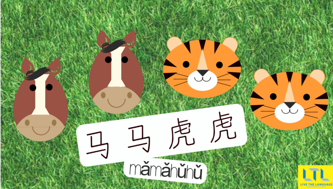 What is Mamahuhu? A famous Chinese Chengyu