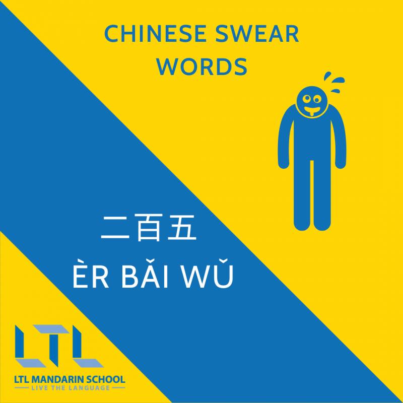 Swear Words in Chinese