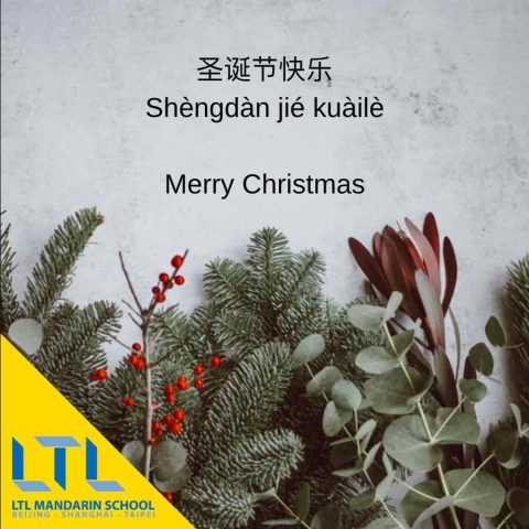Merry Christmas In Chinese.How To Say Christmas In Chinese Simple Chinese Christmas