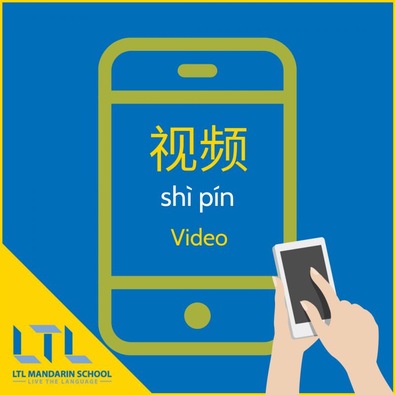Video in Mandarin