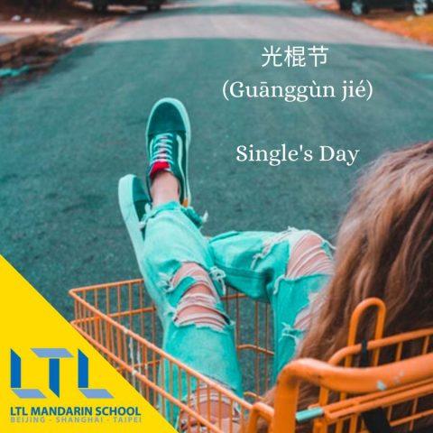 modern china slang singles day