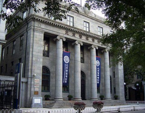 Beijing museum exterior