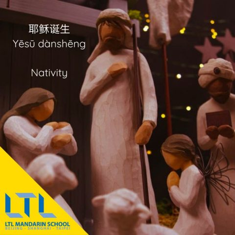 The Chinese Christmas Story
