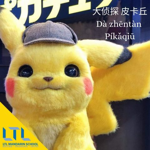 pokemon detective pikachu in chinese