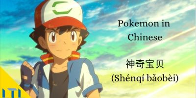 Pokémon in Chinese: How to Talk About Your Favourite Pocket Monsters