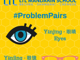 Learn Chinese - Problem Pairs - Yan Jing