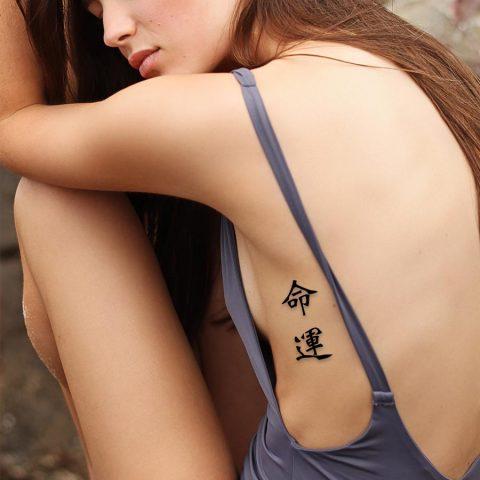 Fate in Chinese tattoo