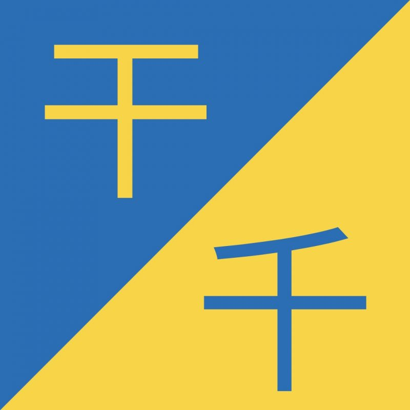 Chinese Characters that look similar